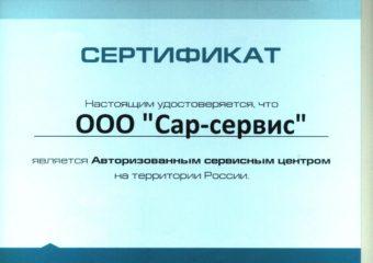 Сертификат авторизированного сервисного центра Compak