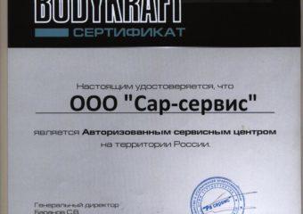 Сертификат авторизированного сервисного центра Bodycraft