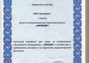 Сертификат авторизированного сервисного центра Jet Air
