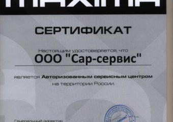 Сертификат авторизированного сервисного центра Maxima