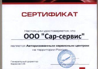 Сертификат авторизированного сервисного центра Redmond