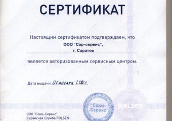 Сертификат авторизированного сервисного центра Rolsen