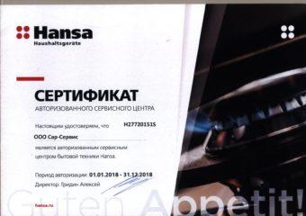 Сертификат авторизированного сервисного центра Hansa